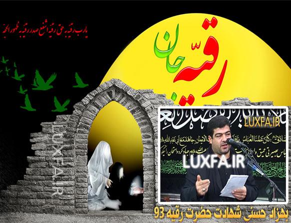 45tgdfgbrt5645543534 بهزاد حسنی شهادت حضرت رقیه 93