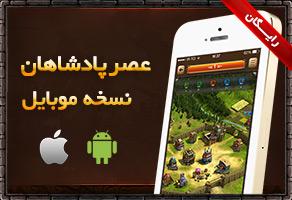 دانلود بازی عصر پادشاهان برای موبایل _ KingsEra Mobile نسخه 1.1