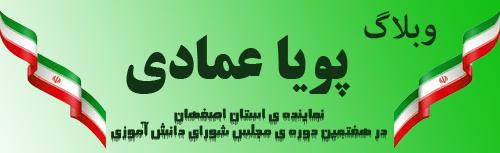 وبلاگ پویا عمادی