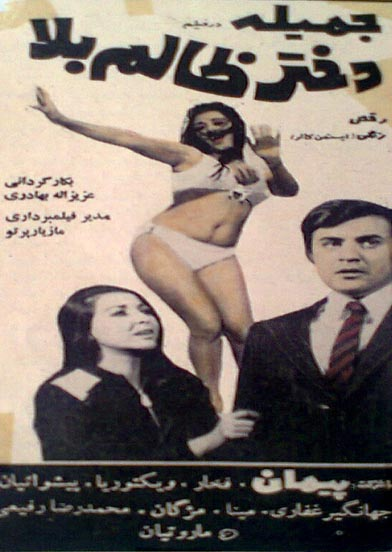 فیلم دختر ظالم بلا
