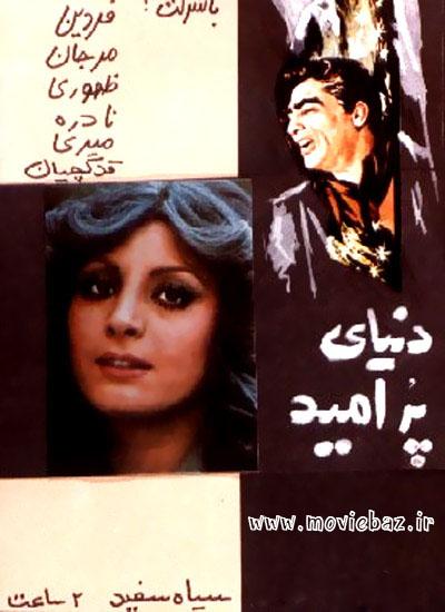 دانلود فیلم ایران قدیم دنیای پر امید
