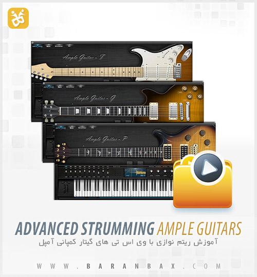 دانلود آموزش ریتم نوازی با گیتار آمپل Advanced Strumming Ample Guitars