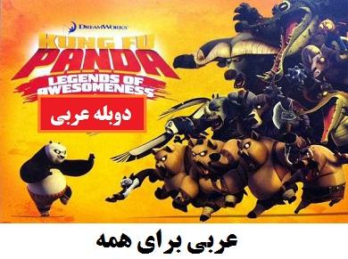 سریال عربی کونگفو پاندا کارتون عربی