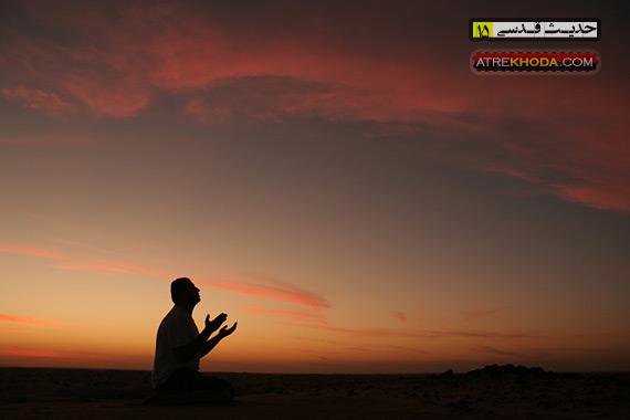 حدیث قدسی 15 - عطر خدا www.atrekhoda.com