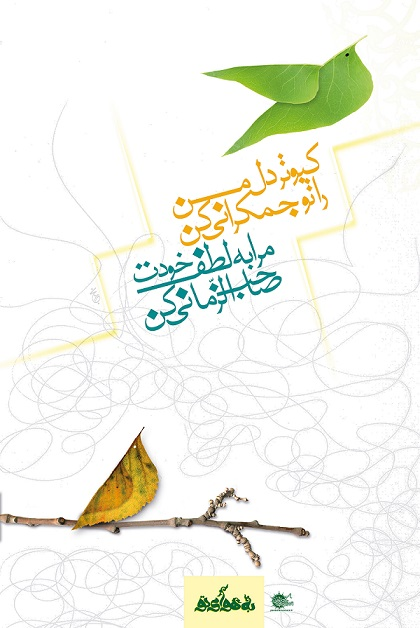 http://s5.picofile.com/file/8158373150/demo_Imam_of_Kindness_Imam_of_Peace_Twelfth_Imam_12th_imam_mahdi.jpg