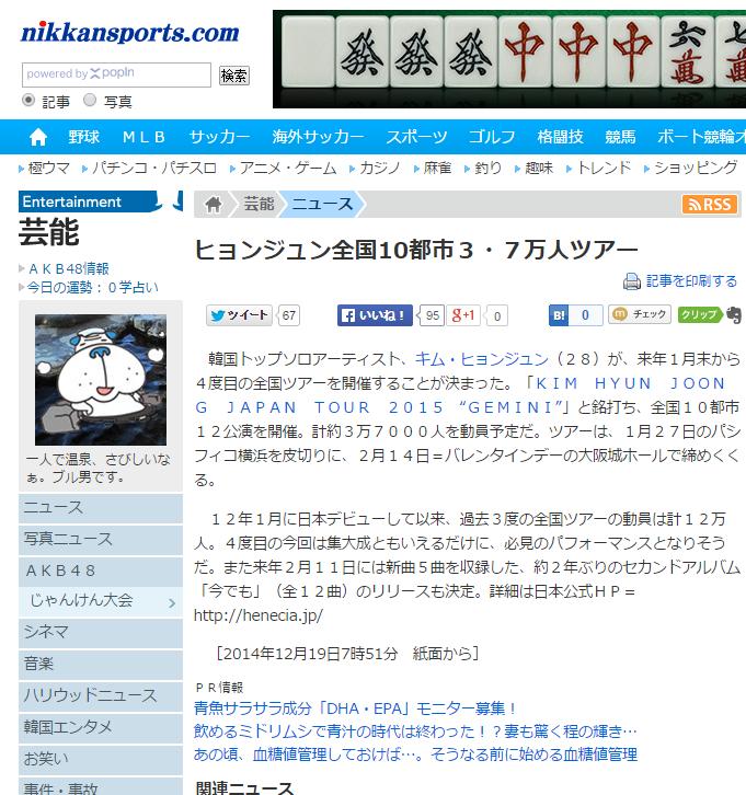 Info_Kim Hyun Joong - Japan Tour 2015 GEMINI & Official Goods