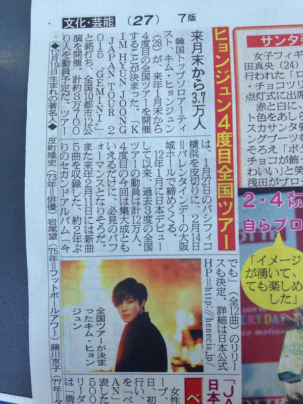 [Scan] An Article In A Japanese Newspaper About The New Album, Kim Hyun Joong Still [19.12.14]