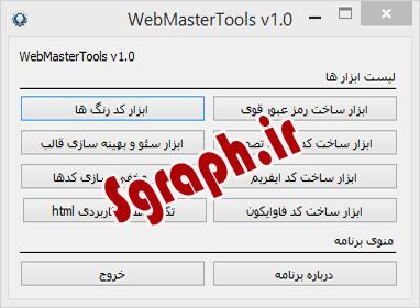 دانلود نرم افزار web master tools