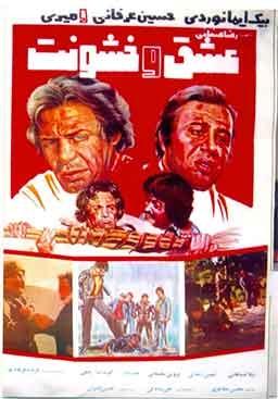 فیلم ایران قدیم عشق و خشونت