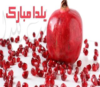 تصاویر شب یلدا