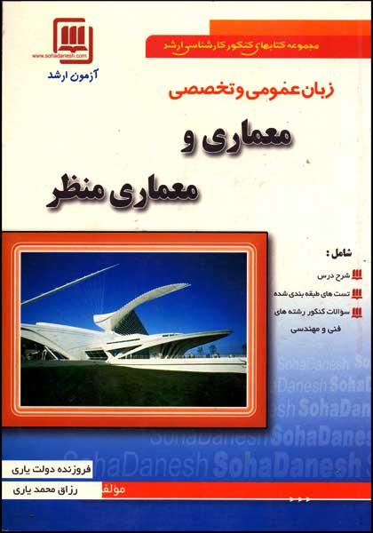 کتاب زبان عمومی و معماری منظر کارشناسی ارشد