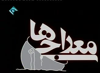 آرشیو,کلکسیون و مجموعه ای ازکارتونها , فیلمها , سریالها , مستند وبرنامه های مختلف پخش شده ازتلویزیون - صفحة 2 Merajiha_5_