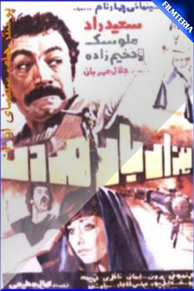 دانلود فیلم ایران قدیم هزار بار مردن