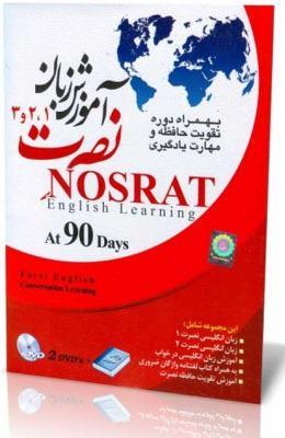 خرید سی دی آموزش زبان نصرت