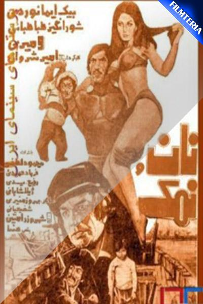 دانلود فیلم ایران قدیم نان و نمک