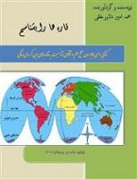 1_دانلود کتاب قاره ها را بشناسیم