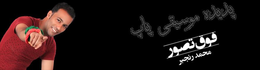 محمد رنجبر