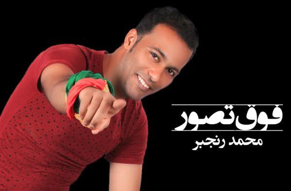 Foghe_Tasavor_Mohamad_Ranjbar_Www_Bia2Musicc_IR_.jpg (600×394)