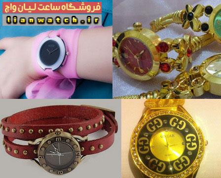 خرید انواع مختلف ساعت مچی طرح زنانه همراه با ارسال سریع
