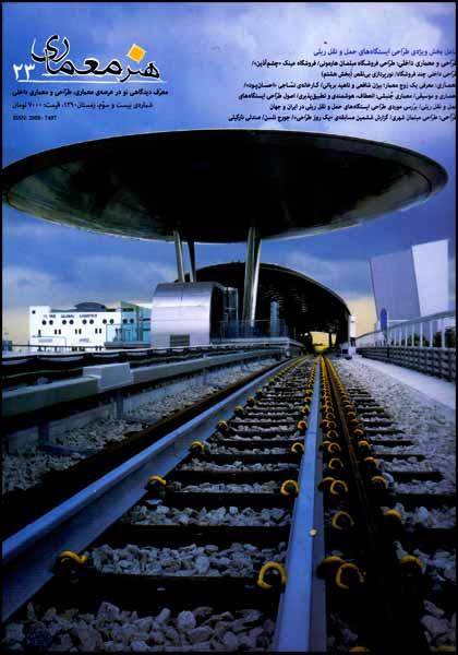 آموزش طراحی ایستگاه راه آهن و حمل و نقل فروشگاههای معماری