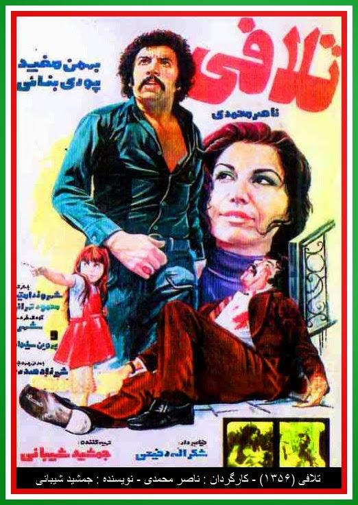 پوستر فیلم ایران قدیم تلافی