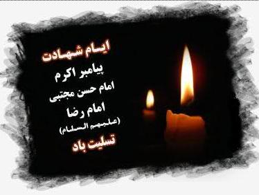 ایام شهادت پیامبر اکرم،امام حسن مجتبی و امارضا تسلیت باد
