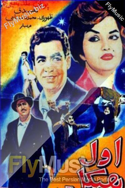 پوستر فیلم ایران قدیم اول هیکل