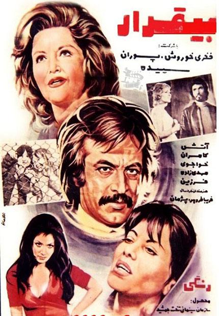 پوستر فیلم ایران قدیم بیقرار