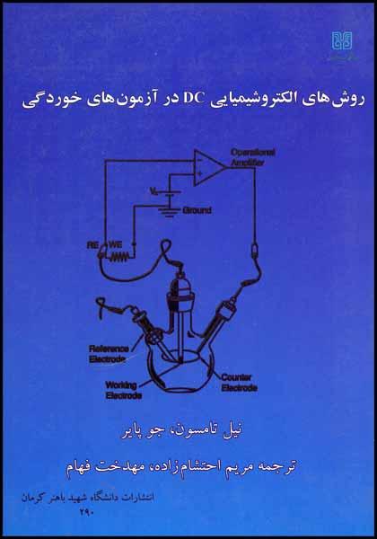 کتاب روش های الکتروشیمیائی dc در آزمونهای خوردگی