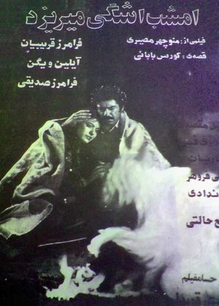 پوستر فیلم ایران قدیم امشب اشکی می ریزد