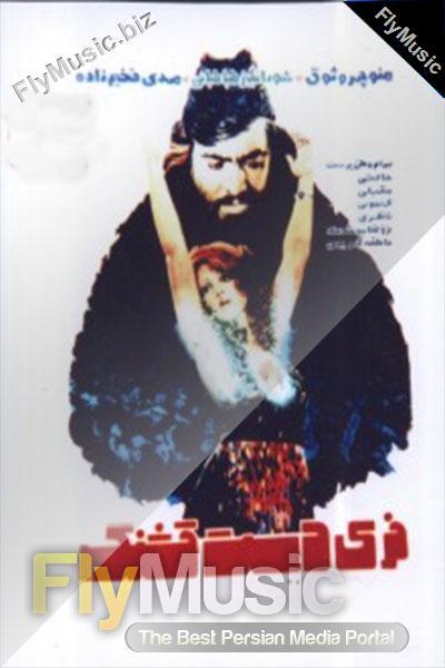فیلم ایران قدیم فری دست قشنگ