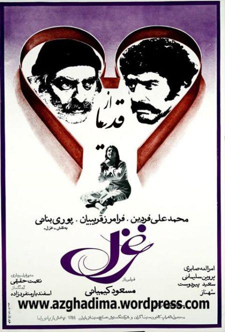 پوستر فیلم غزل