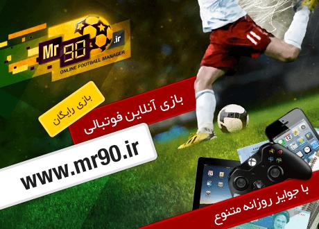 بازی آنلاین فوتبالی