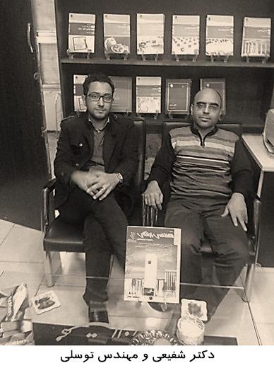 دکتر شفیعی و مهندس توسلی