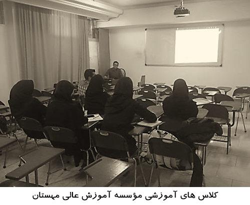 کلاس های آموزشی مؤسسه آموزش عالی مهستان