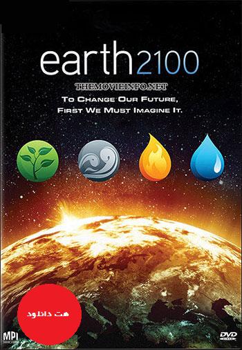 earth 2100 دانلود مستند زمین Earth 2100