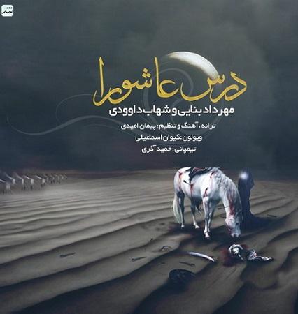 http://s5.picofile.com/file/8159237618/Mehrdad_Banaei_Darse_Ashoora_Ft_Shahab_Davoudi_.jpg