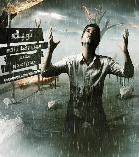 http://s5.picofile.com/file/8159241634/Mobin_Reza_Zadeh_Tobeh_aqmare_monire_ir.jpg