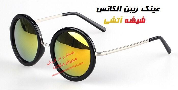 عینک لاگانس مارک ریبن