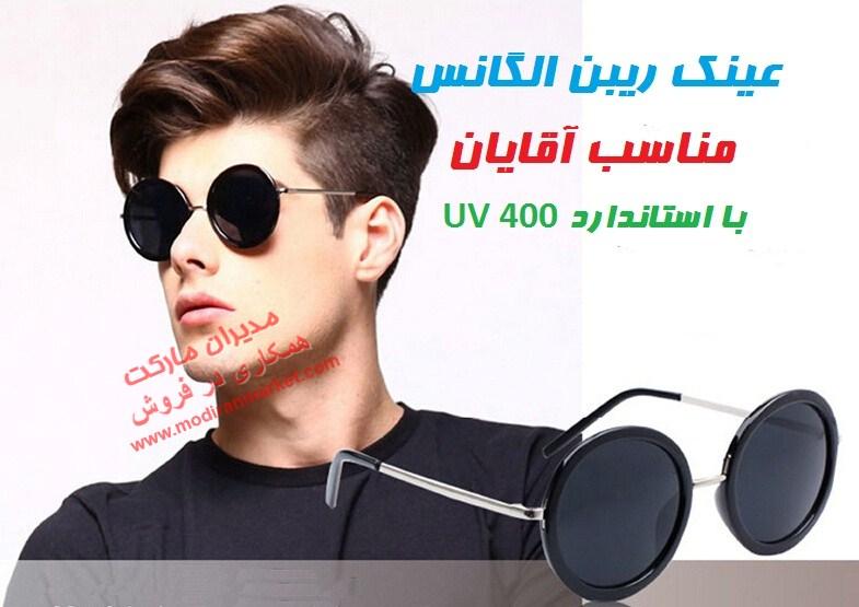 خرید عینک آفتابی ریبن الگانس