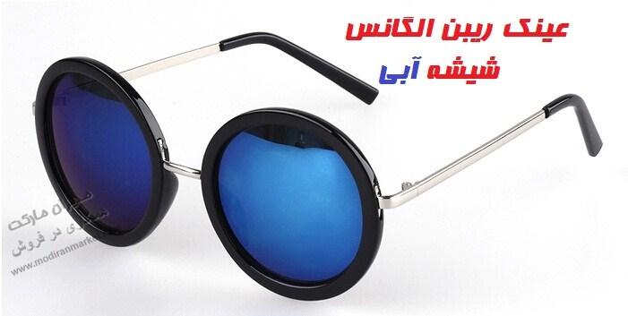عینک ریبن الگانس شیشه آبی