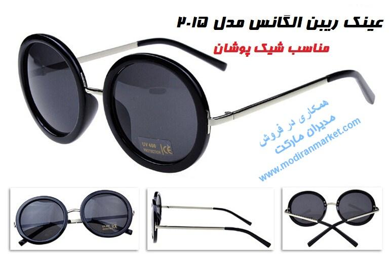خرید عینک ریبن الگانس دودی