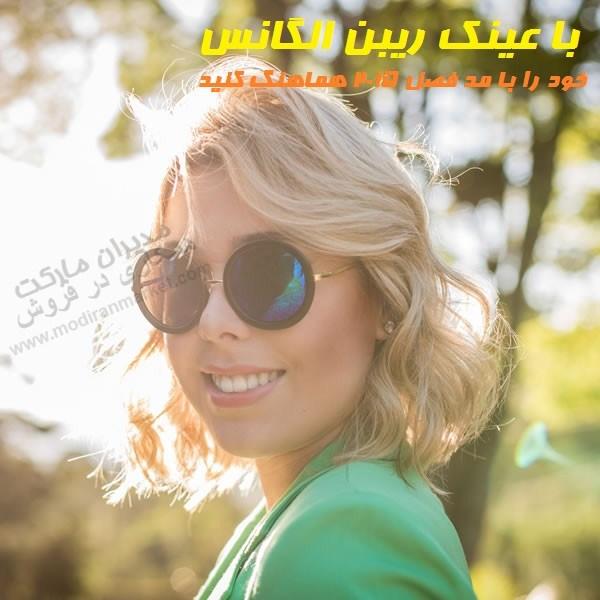 عینک آفتابی ریبن الگانس شیشه آبی