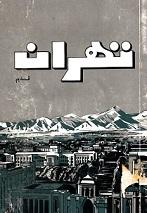 1_دانلود کتاب تهران قدیم