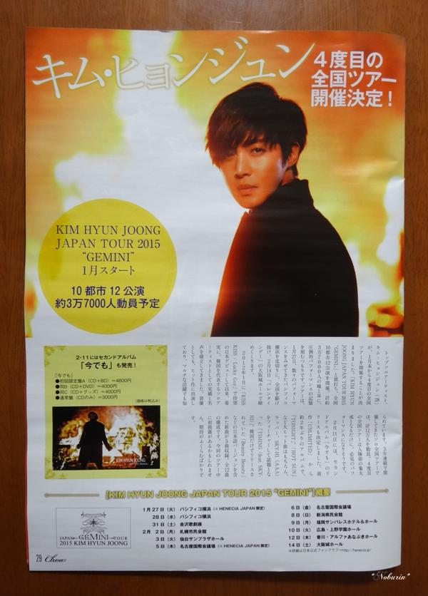 [Scan] Kim Hyun Joong In The Japanese Magazine CHOA No. 43 - 44 Tour Throughout Japan [24.12.14]
