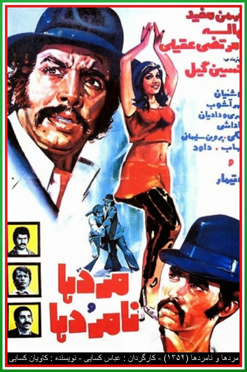 دانلود فیلم ایران قدیم مردها و نامردها