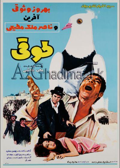 پوستر فیلم طوقی