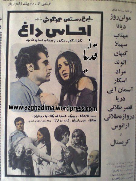 پوستر فیلم ایران قدیم احساس داغ