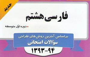 دانلود نمونه سوالات ترم اول فارسی پایه هشتم