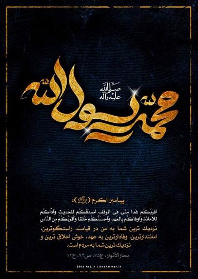 http://s5.picofile.com/file/8159492584/Demo_Hazrat_Mohammad.jpg